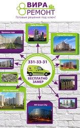 Цены на ремонт квартир под ключ в Санкт-Петербурге!
